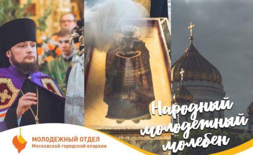 4 июля в Храме Христа Спасителя состоится народный соборный молодежный молебен