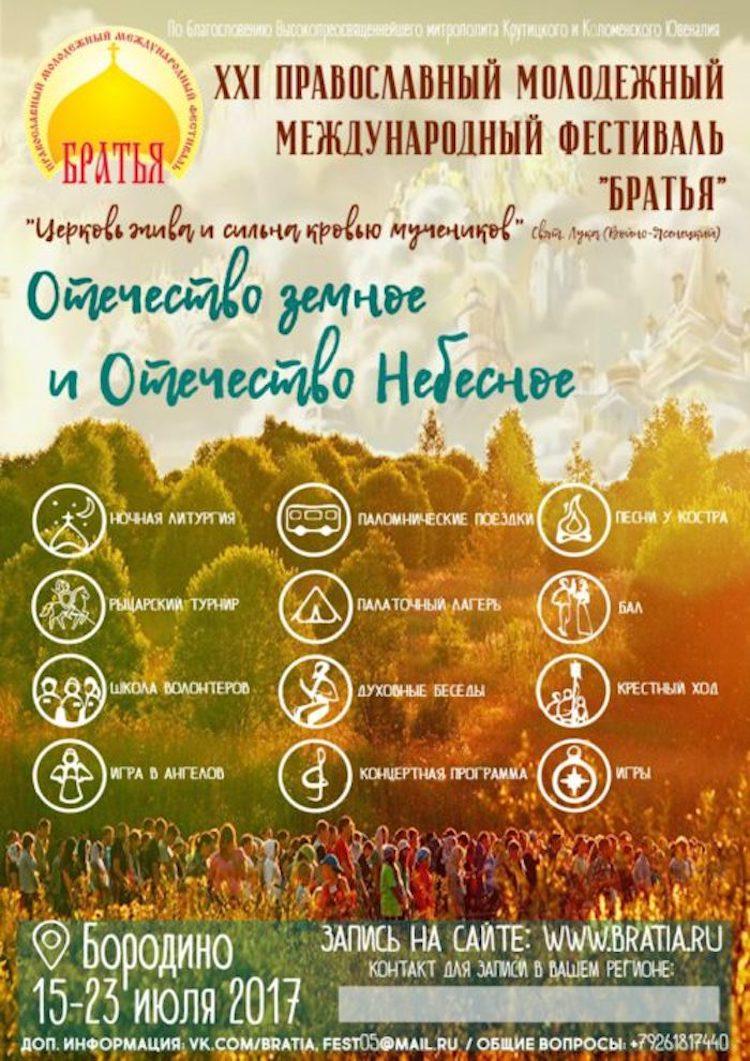 C 15 по 23 июля на Бородинском поле пройдет XXI Православный молодежный международный фестиваль «Братья»
