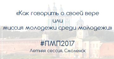 Объявлена регистрация на II Православный молодежный практикум