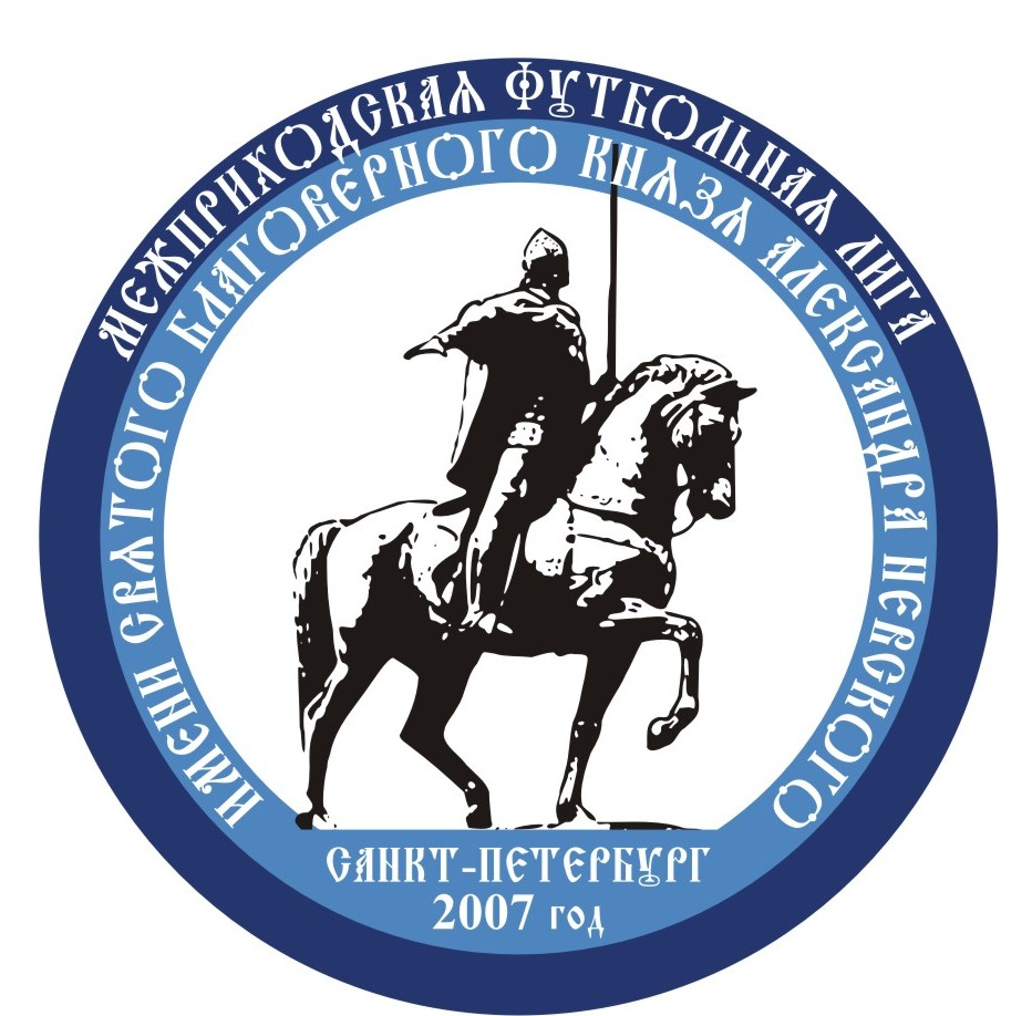 3-8 января в Санкт-Петербурге пройдет XIX Рождественский кубок МежПриходской Футбольной Лиги имени св. благоверного князя Александра Невского