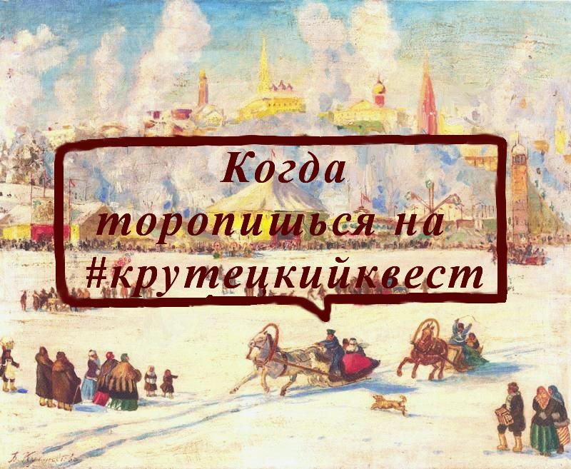 13 января в Москве состоится рождественский «Крутецкий квест»