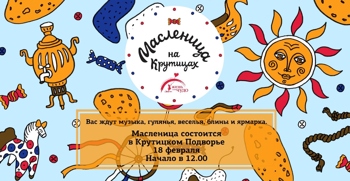 18 февраля, в Прощеное воскресение, на Крутицком подворье пройдет праздник Масленицы