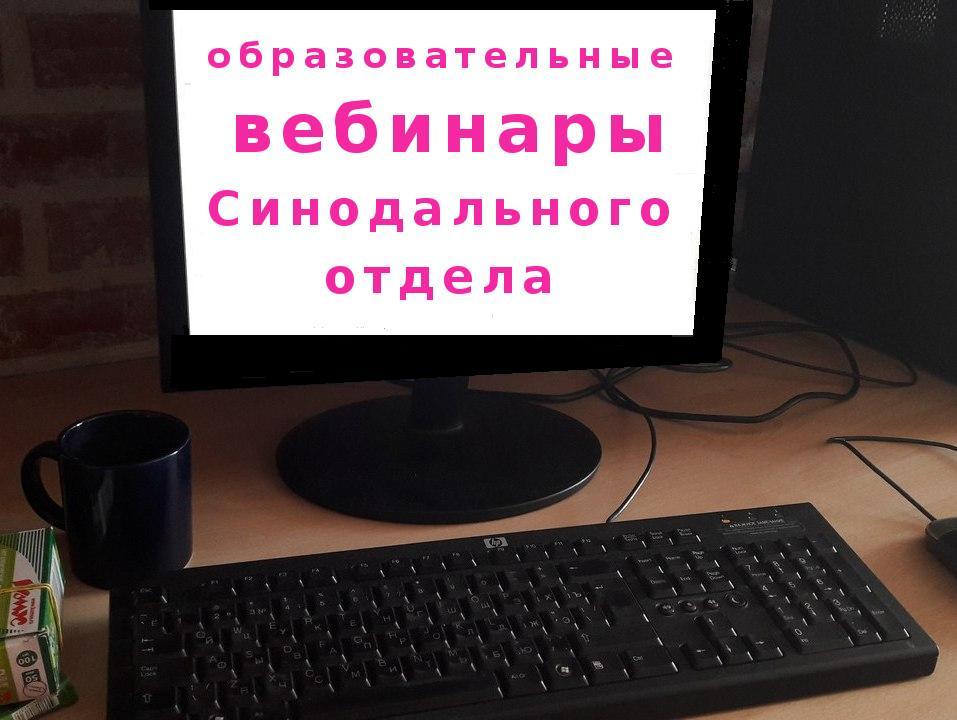 Синодальный отдел по делам молодежи проведет серию образовательных вебинаров