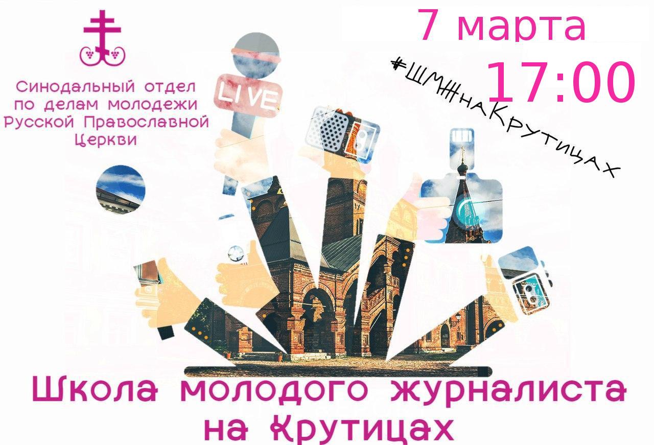 7 марта на Крутицком подворье стартует четвертая Школа молодого журналиста