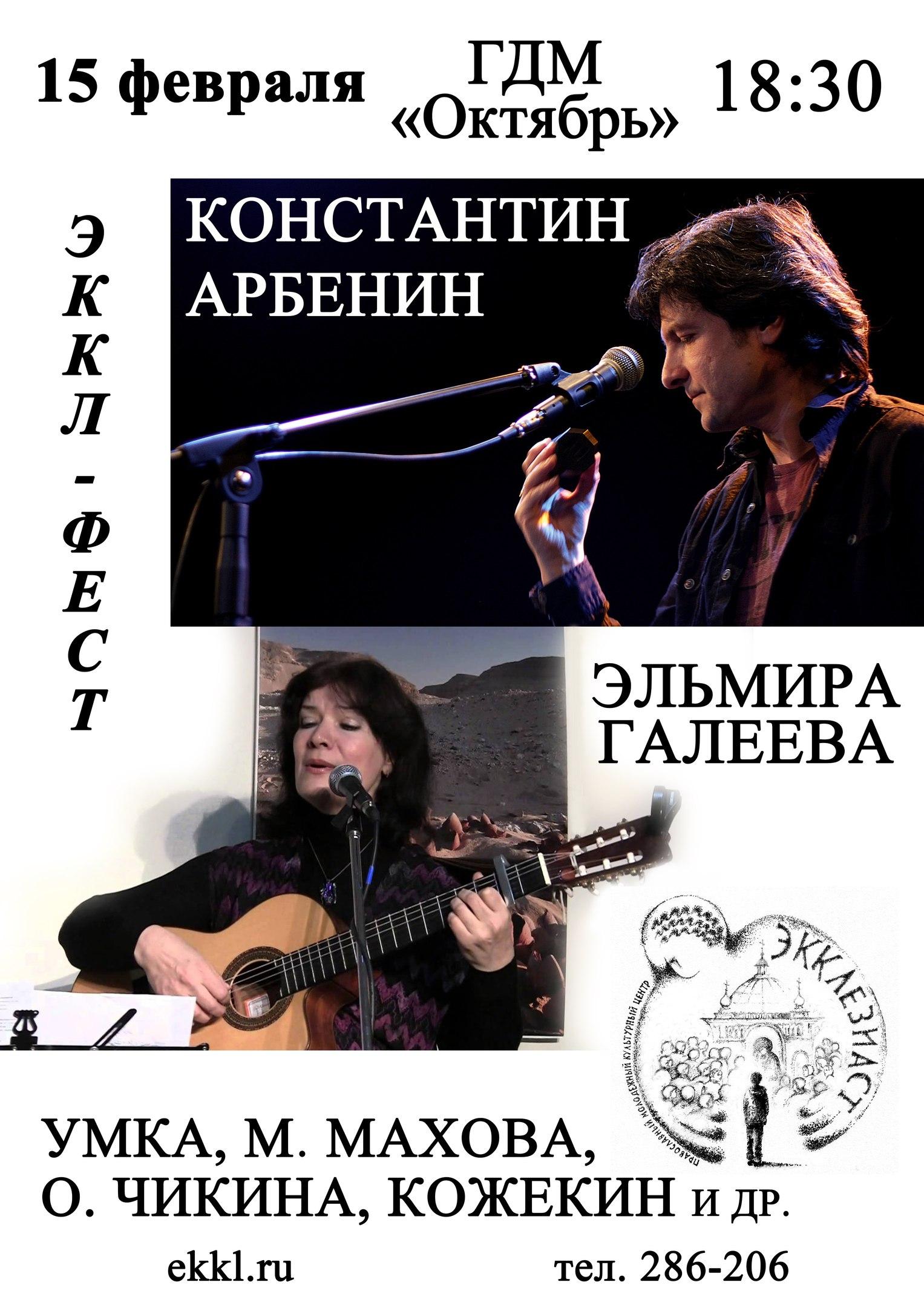 15-17 февраля в Липецке состоится ежегодный православный молодёжный фестиваль центра «Экклезиаст»