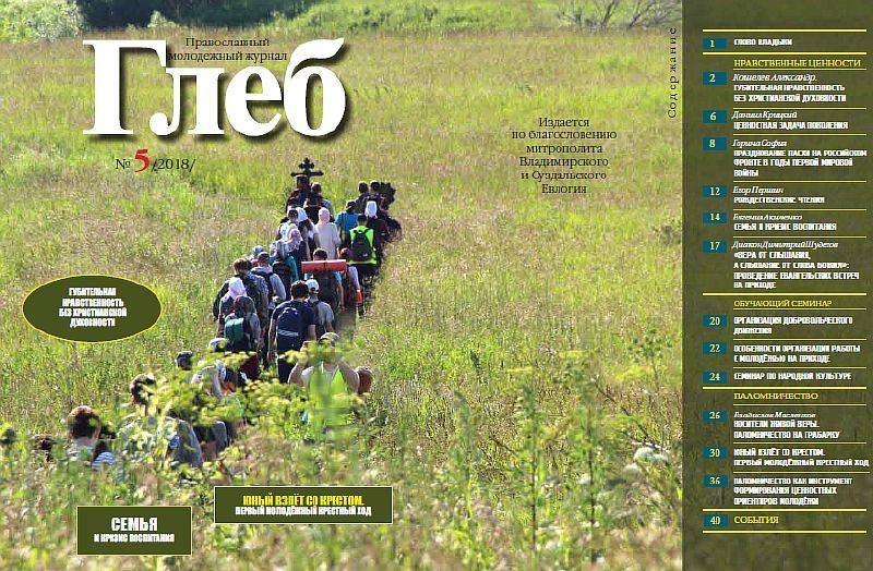 Вышел пятый номер православного молодёжного журнала «Глеб»