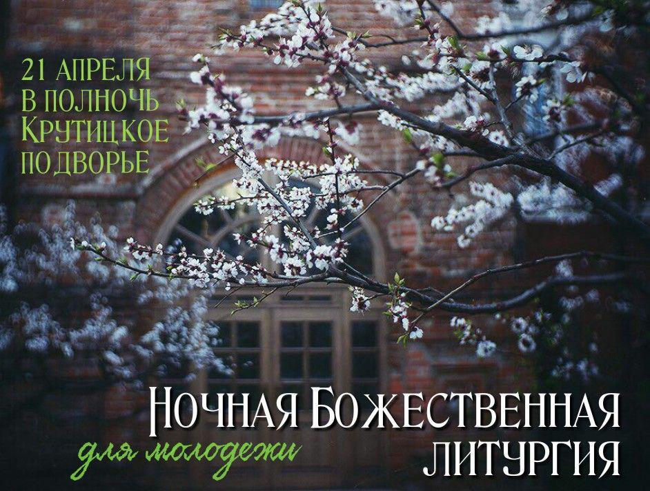 21 апреля  состоится ночная Божественная Литургия для молодежи в Успенском соборе Крутицкого подворья