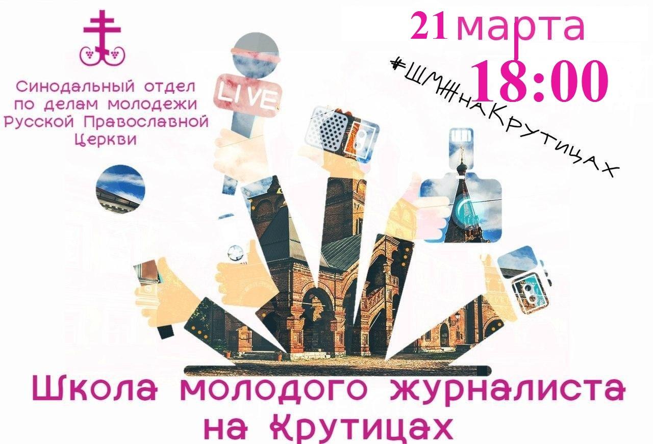 21 марта на Крутицком подворье пройдет очередное занятие Школы молодого журналиста