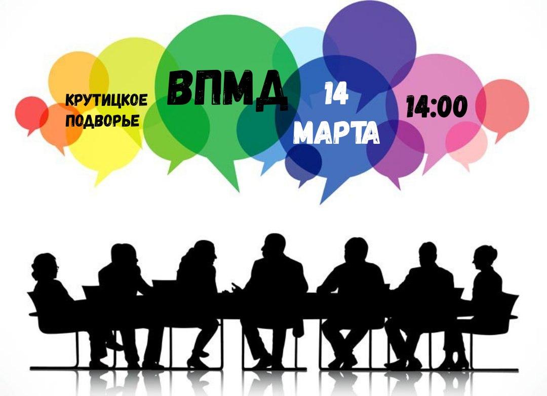 14 марта в Синодальном отделе по делам молодежи пройдет встреча рабочей группы по развитию Всецерковного православного молодежного движения