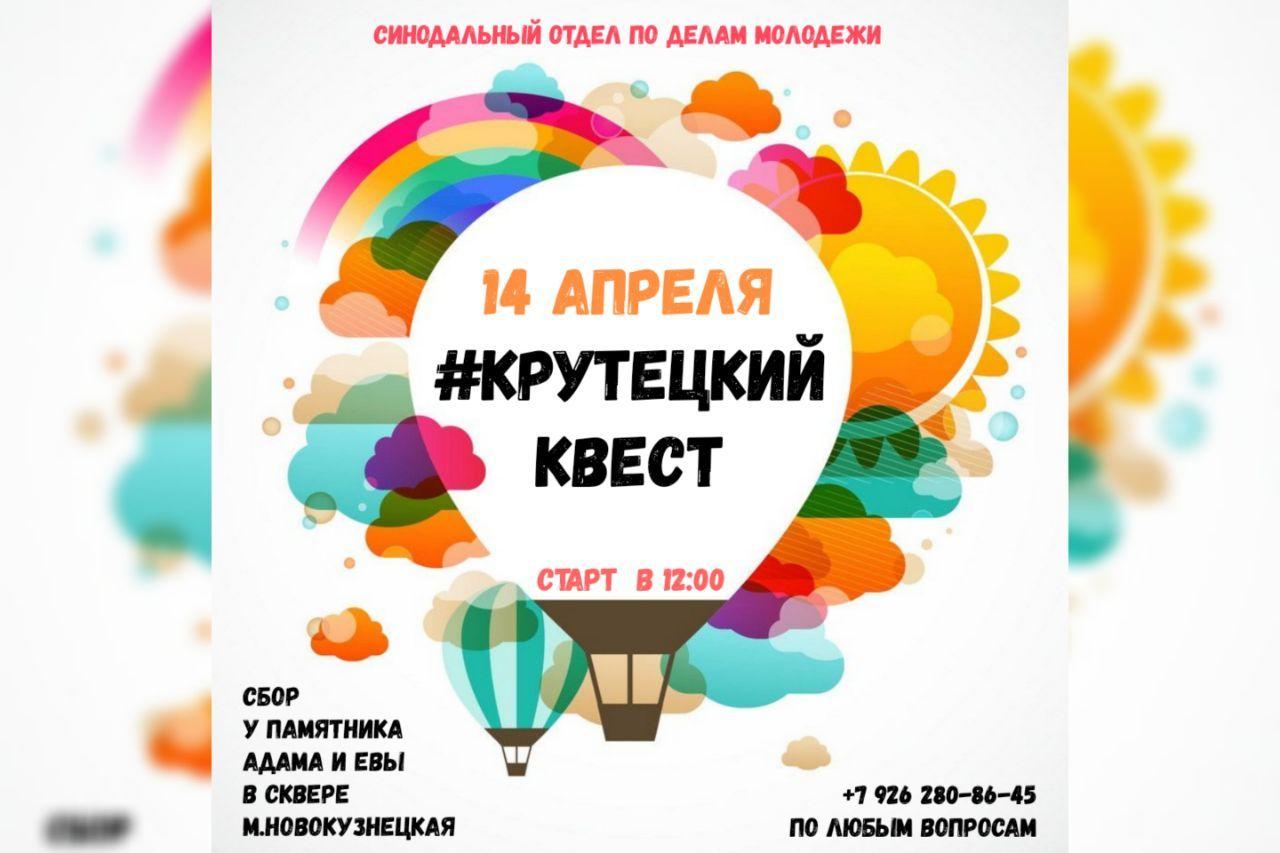 14 апреля в Москве состоится Крутецкий квест