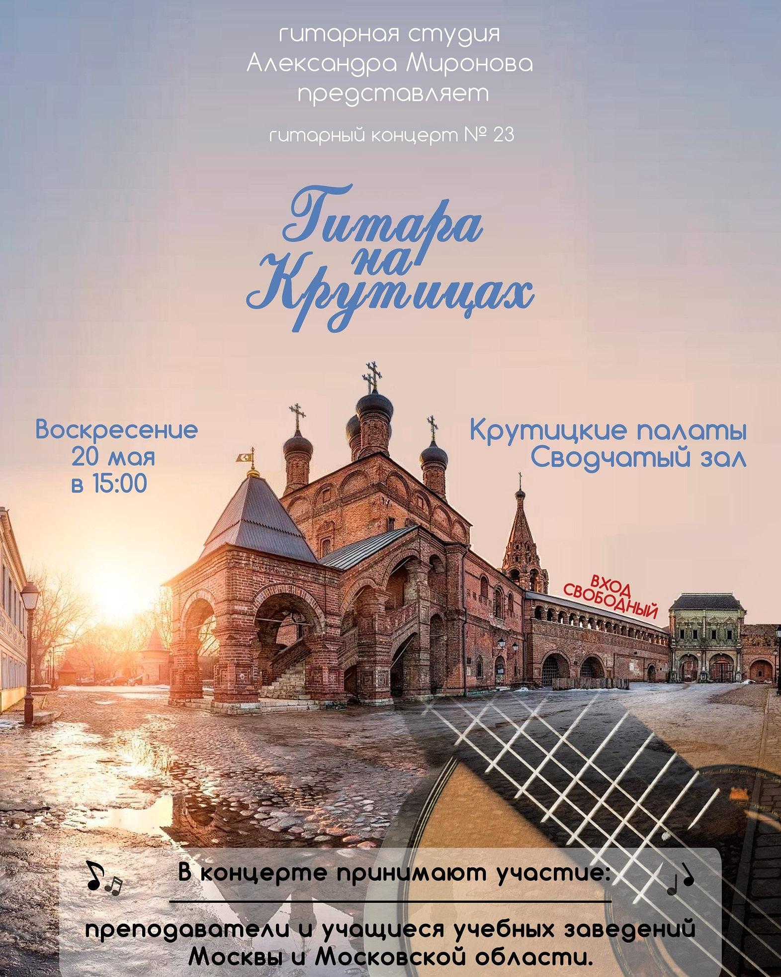 20 мая в 15:00 на Крутицком Патриаршем состоится гитарный концерт