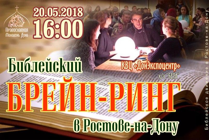 В Ростове-на-Дону состоится Первый епархиальный Библейский брейн-ринг