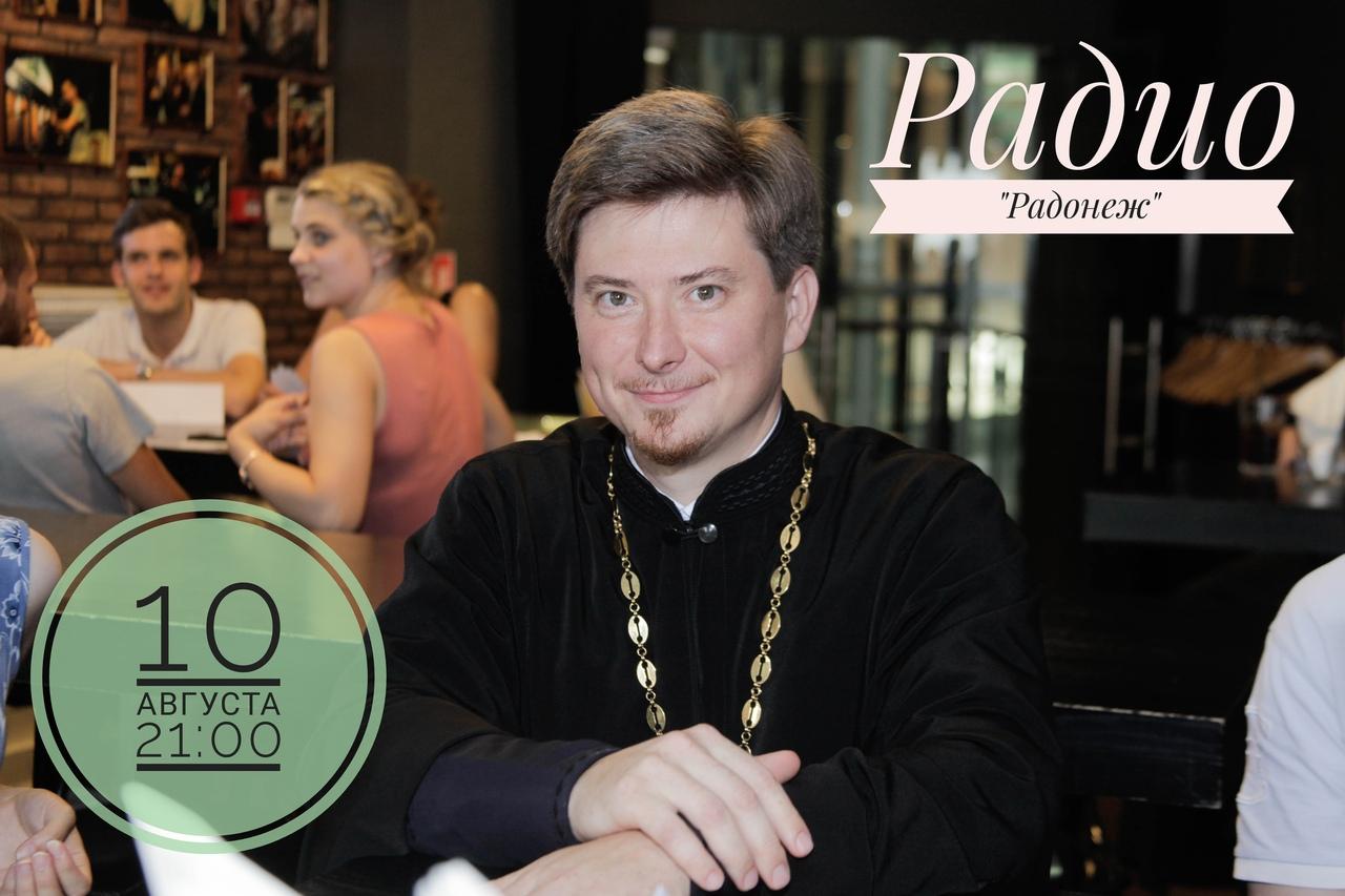 10 августа протоиерей Кирилл Сладков выступит в эфире радио «Радонеж»