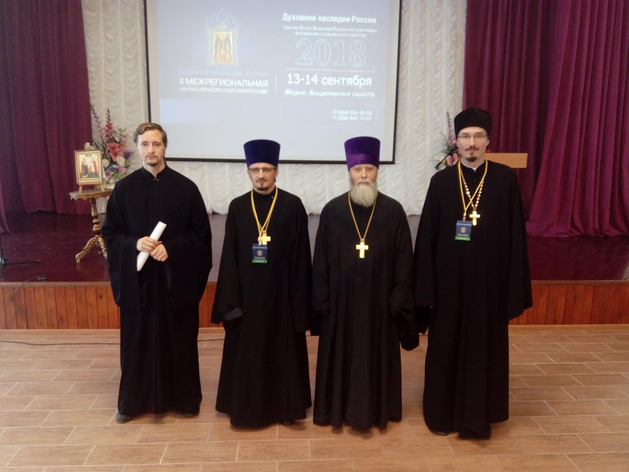 Председатель отдела по делам молодежи Александровской епархии протоиерей Дионисий Комчихин принял участие в межрегиональной конференции в Муроме