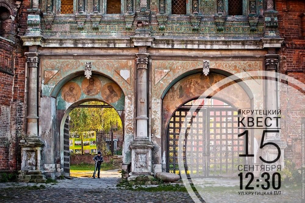 15 сентября на Крутицком подворье пройдет «Крутецкий квест»