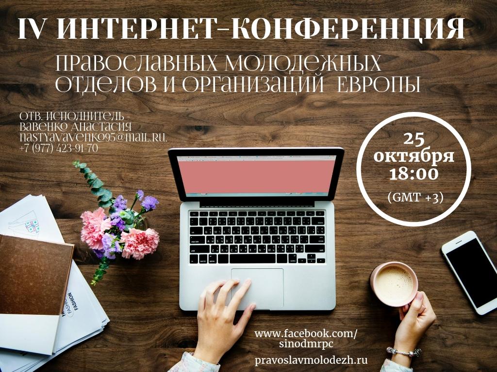 25 октября состоится IV интернет-конференция православных организаций  Европы