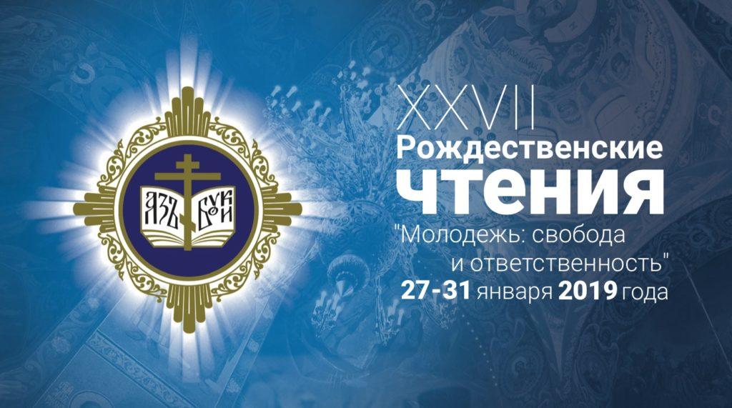 Полная программа Х направления «Церковь и молодежь» на Международных Рождественских образовательных чтениях
