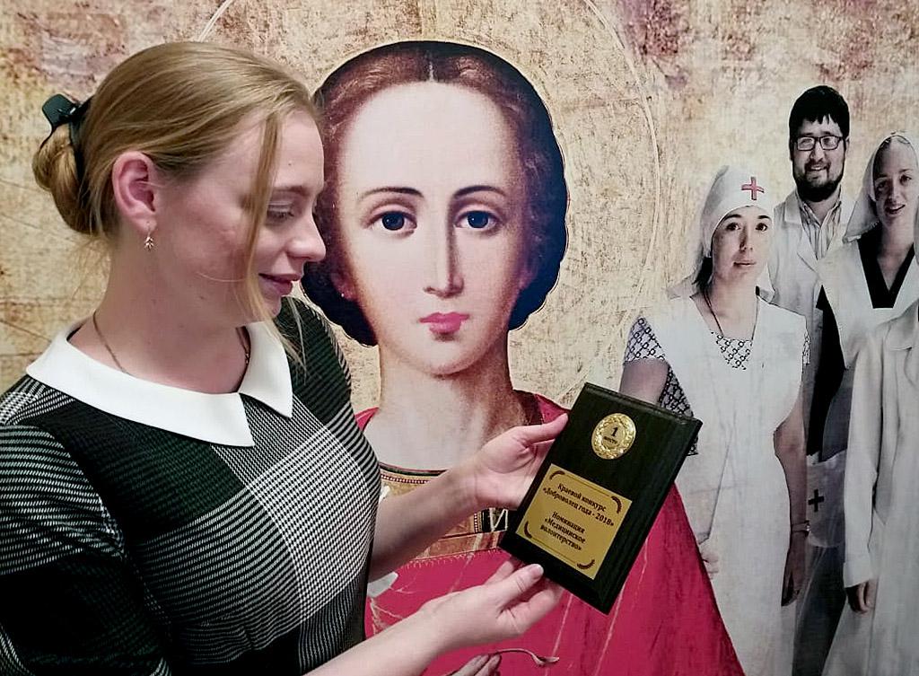 Сестра милосердия каневского больничного храма Мария Багнюк стала победителем краевого молодёжного конкурса «Доброволец года – 2018» в номинации «Медицинское волонтёрство»