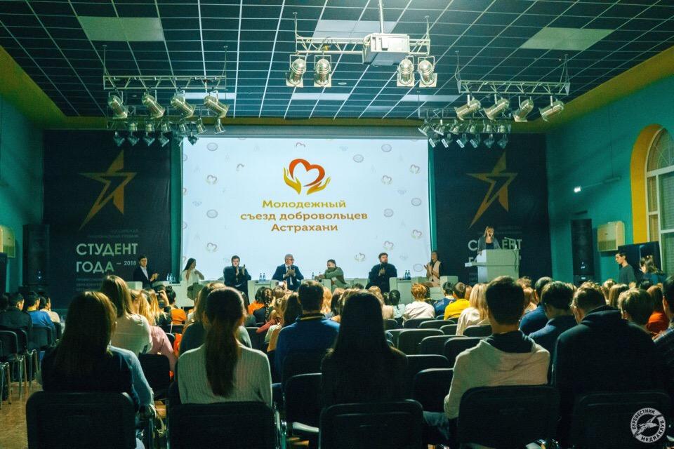 Молодёжный съезд добровольцев г. Астрахани