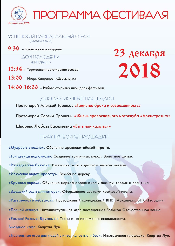 23 декабря в Пензе пройдет форум «Православная Сура»