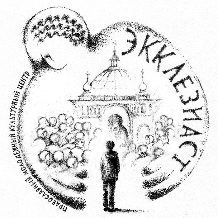 17-20 февраля в Липецке состоится ежегодный православный молодёжный фестиваль центра «Экклезиаст»