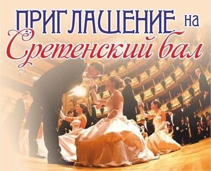 Наш анонс: 23 февраля пройдёт первый православный молодёжный бал Ивановской митрополии