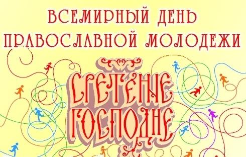 День православной молодежи в Каменской епархии
