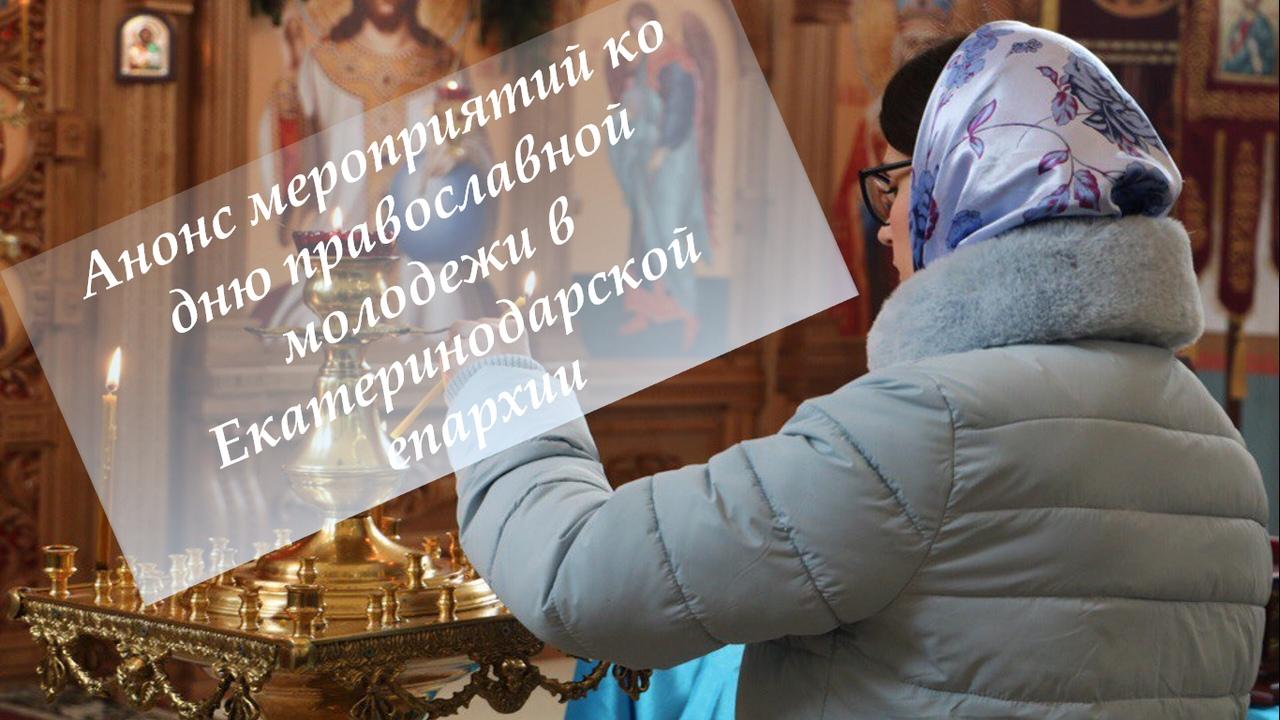 Анонс мероприятий ко дню православной молодежи в Екатеринодарской епархии