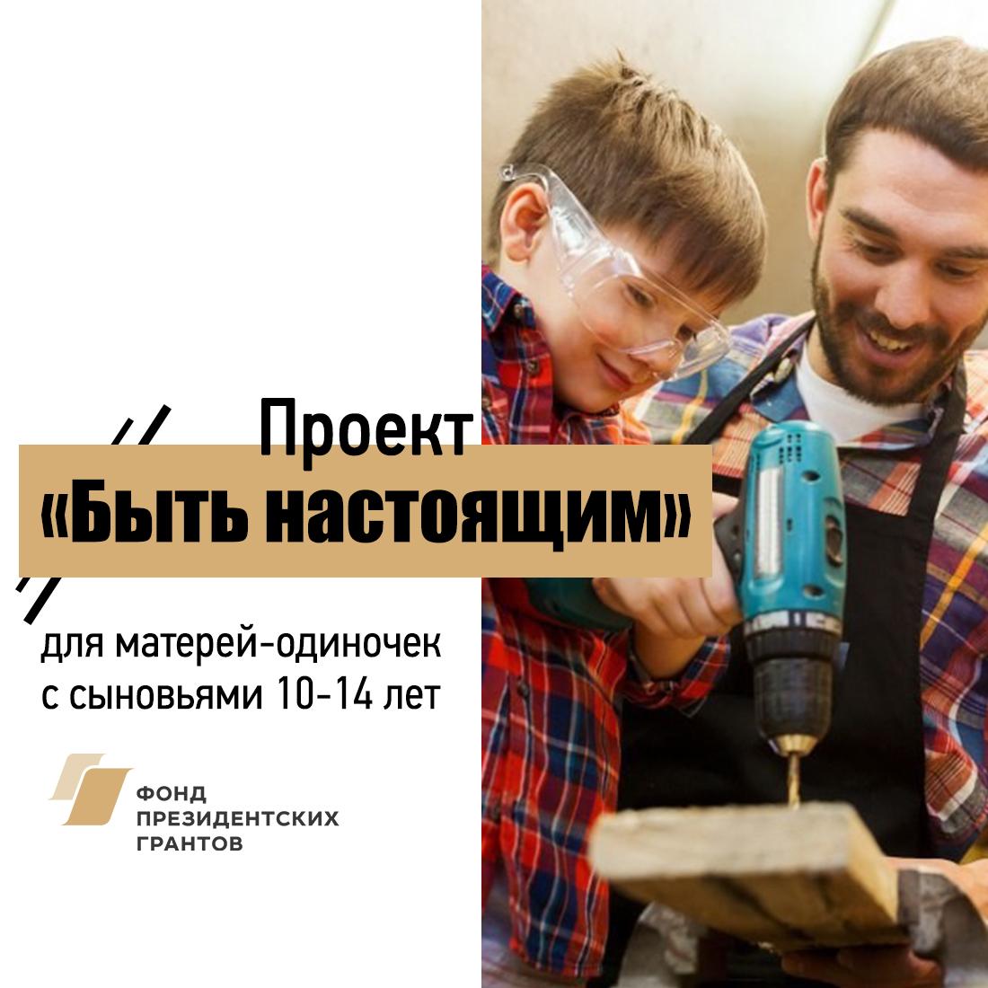 Тверской проект «Быть настоящим!»: первая встреча