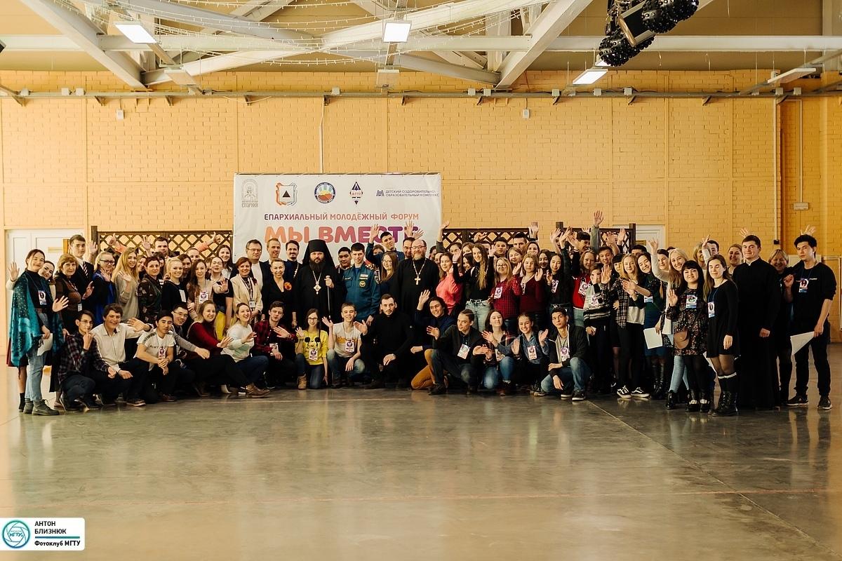 Представители КЦ УрФО приняли участие в работе форума «Мы вместе» Магнитогорской епархии