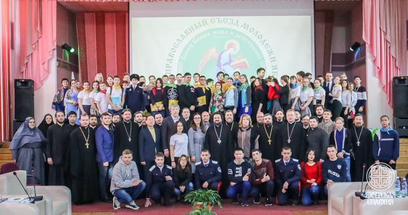VIII Православный съезд молодежи Якутии: день первый «Смотрим на мир и себя сквозь призму Священного Писания»