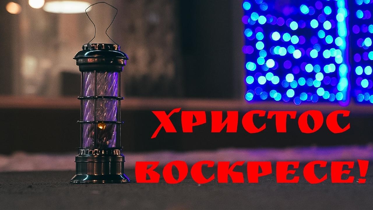 С Пасхой Христовой поздравляет православное молодежное движение города Челябинска. Видеоклип