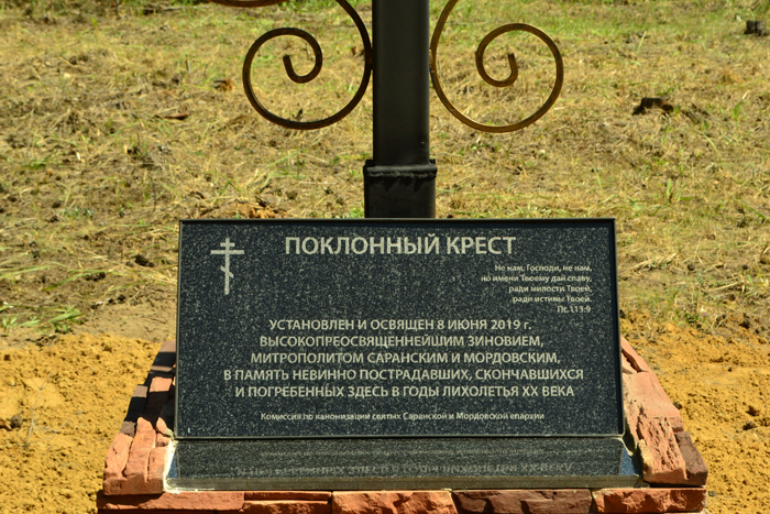 Активисты «Союза Православной молодежи Мордовии» приняли участие в освящении поклонного креста на месте захоронения Шингаринских узников